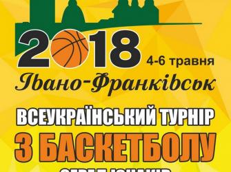 Кубок міста 2018